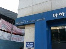 Bahai'i Center