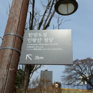 Korea 11.03. 039
